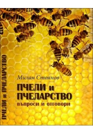 Пчеларска литература